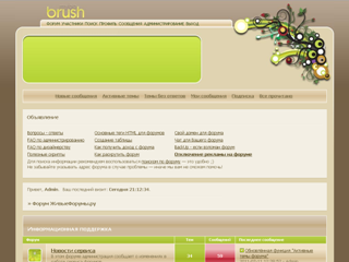 Стиль форума Mybb_Brush