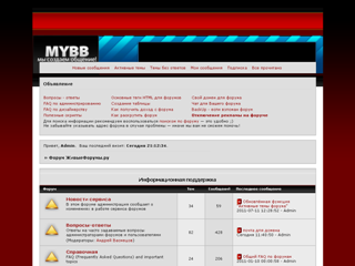 Стиль форума Mybb_Red_Point