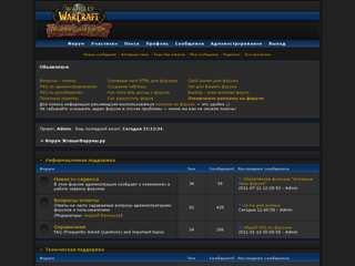 Стиль форума Mybb_Warcraft_Alliance