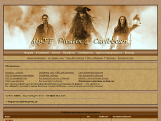 Стиль форума Myff_Pirates_of_the_Caribbean